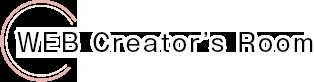 WEB Creator's Room