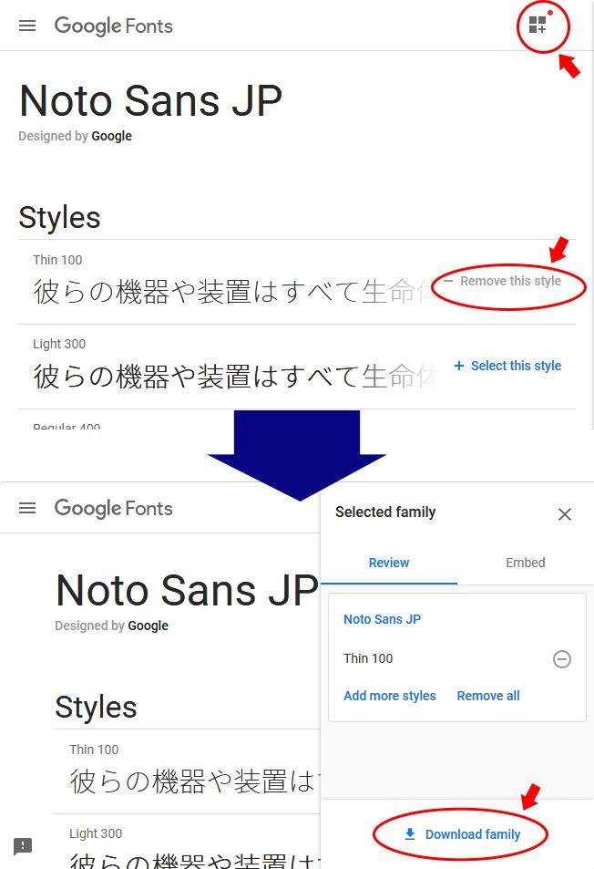 フォントをダウンロードする方法