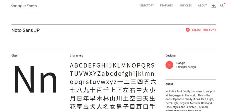 Noto Sans JP(Google Fonts正式版)