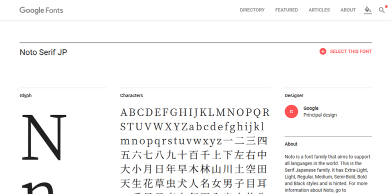 Noto Serif JP(Google Fonts正式版)