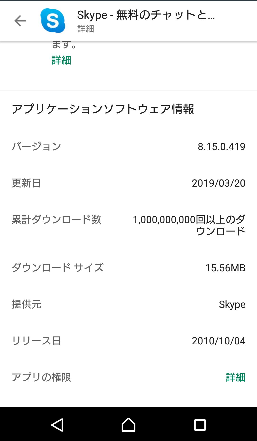 現在インストールされているSkypeアプリは最新か確認する!