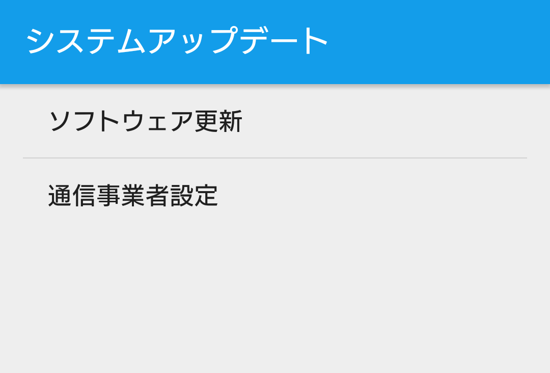 AndroidのOSをアップグレードする!