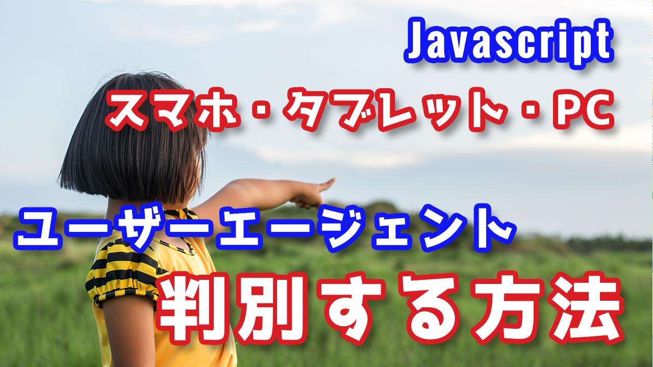 【Javascript】スマホ・タブレット・PCをユーザーエージェント判定で判別する方法