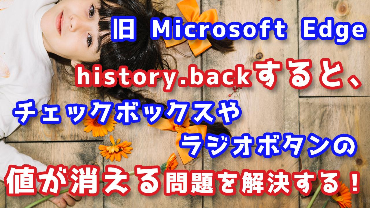 旧Microsoft Edgeでhistory.backすると、チェックボックスやラジオボタンの値が消える問題を解決する方法