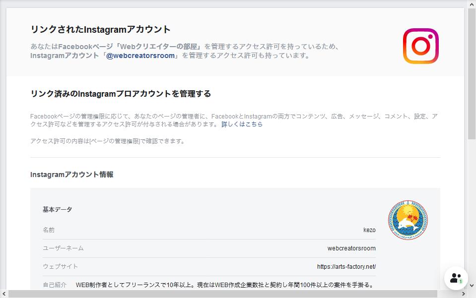 Facebookページとインスタグラムアカウントリンク完了