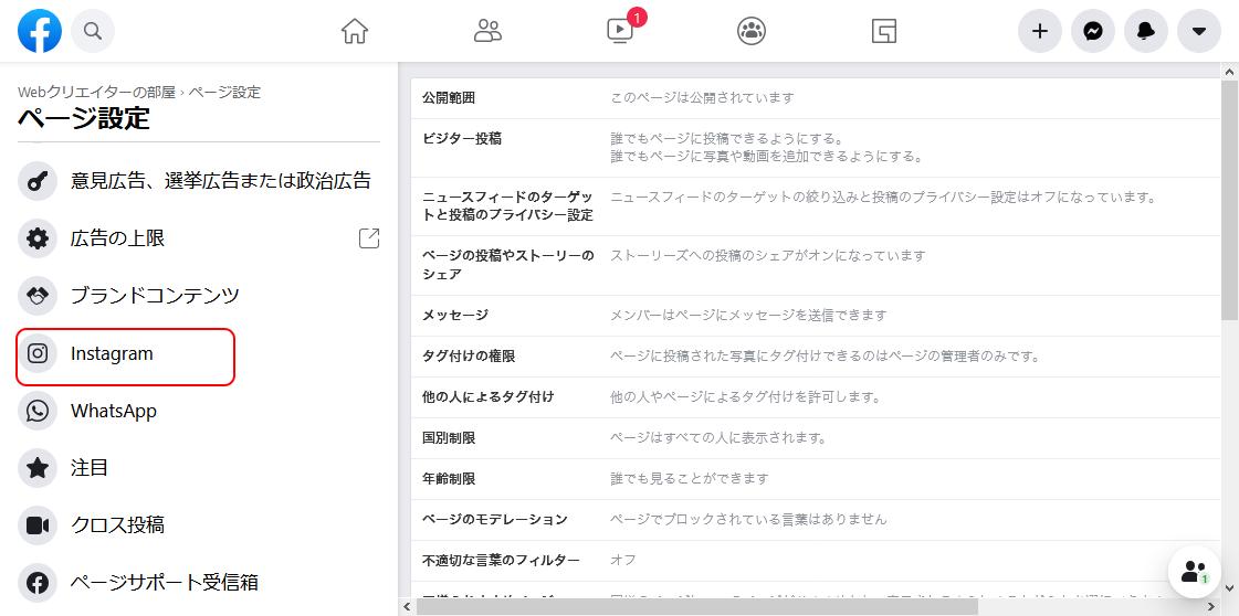 「設定」→「instagram」の順に移動