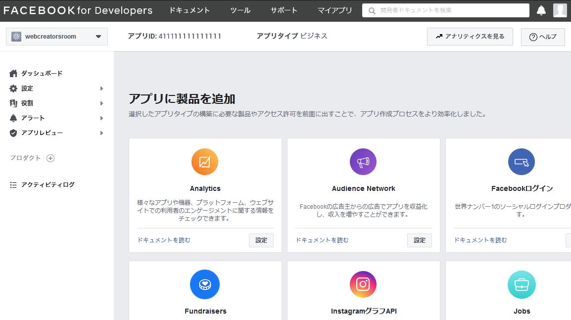 アプリの管理画面