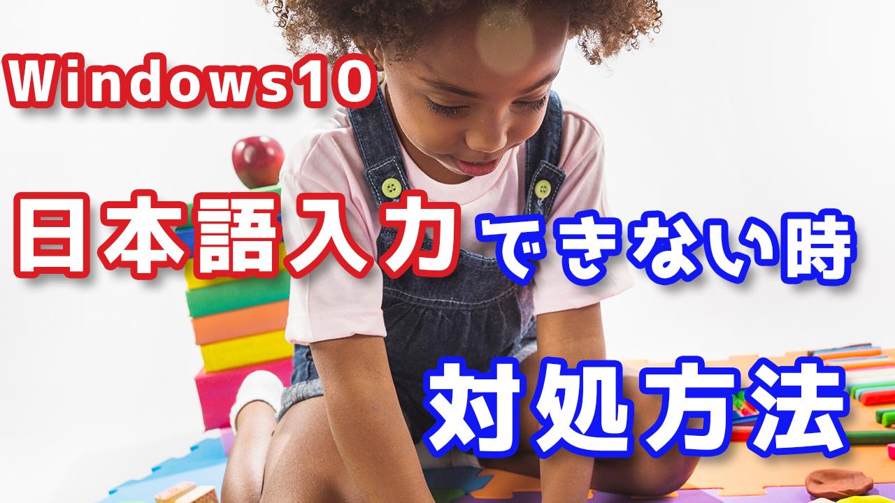 Windows10で突然モードを切り替えても日本語入力できなくなる場合の対処方法