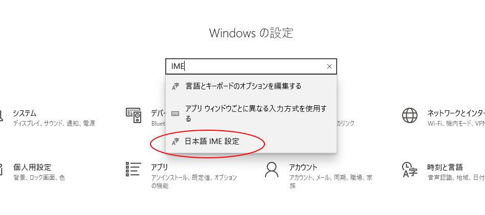 日本語IME設定