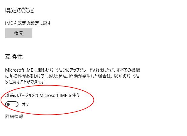 以前のバージョンのMicrosoft IMEを使う