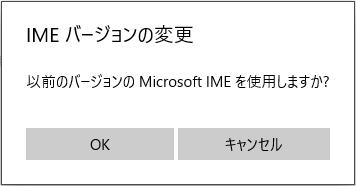 IMEバージョンの変更