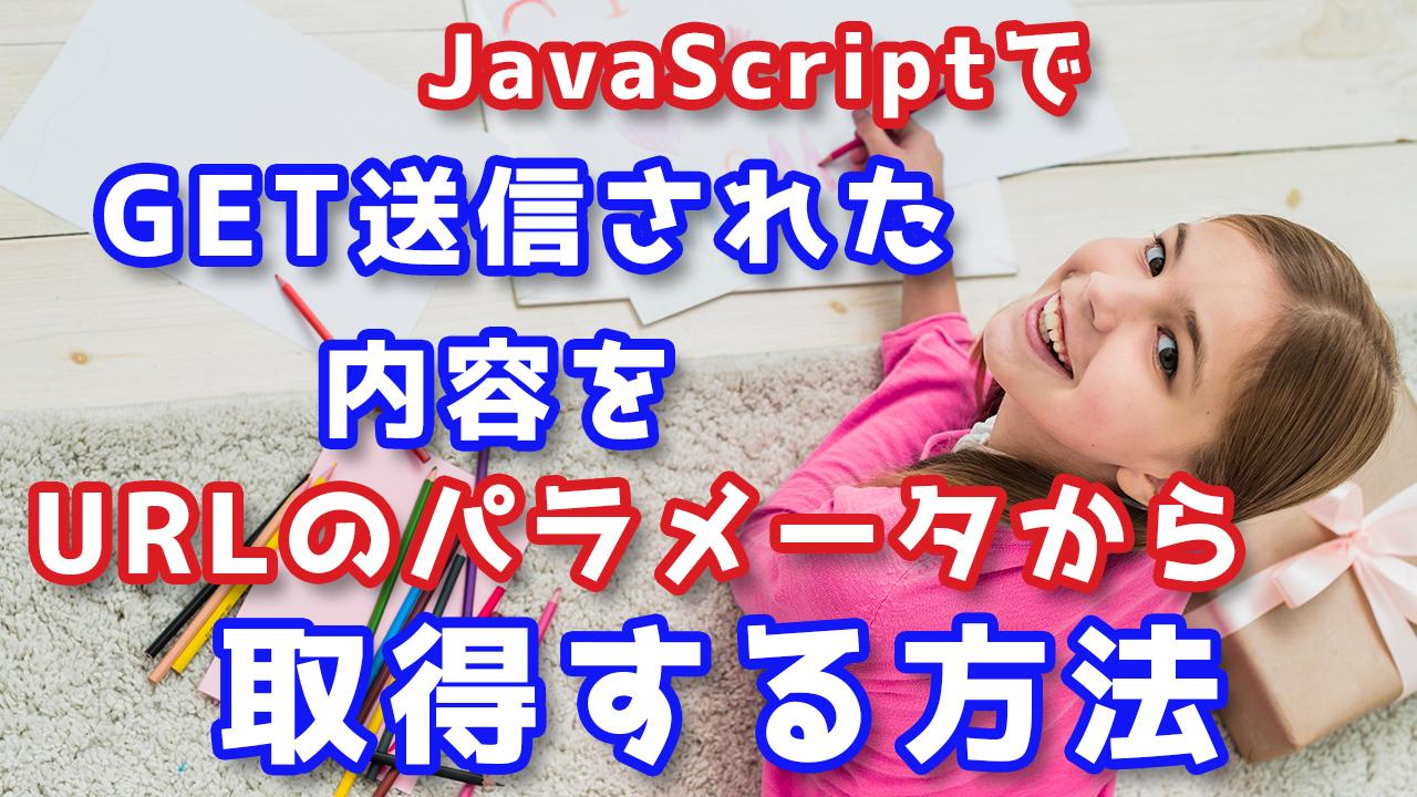 JavaScriptでGET送信された内容をURLのパラメータから取得する方法