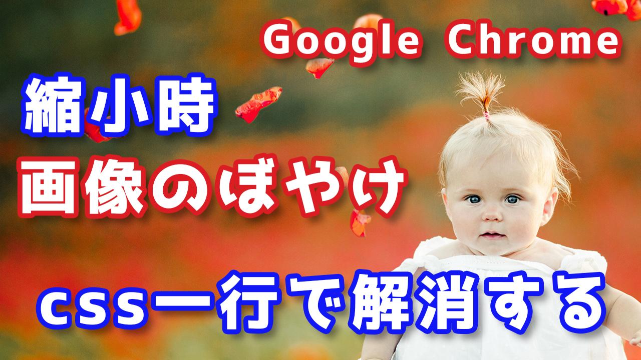 Google Chromeで画像を縮小表示するとぼやける現象をcss一行で解消する方法